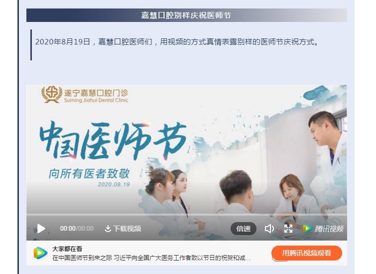 """【活动集锦】第三届""""中国医师节"""",嘉慧医疗这样庆祝..."""