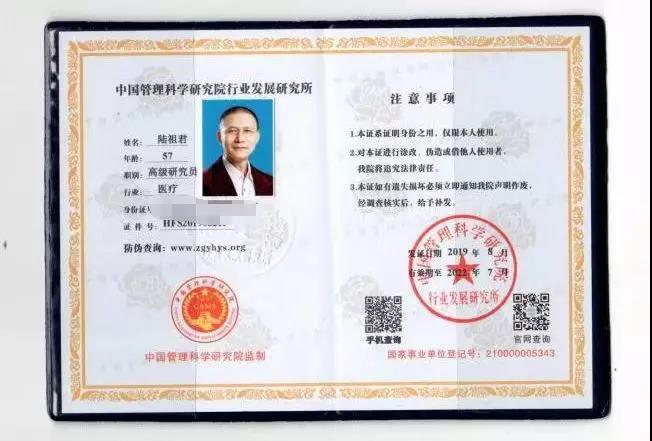 厉害了|嘉慧董事长陆祖君受邀参加2019健康中国产业经济论坛!